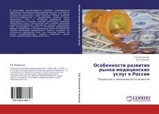 Bookcover of Особенности развития рынка медицинских услуг в России