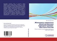 Borítókép a  Женщины коренных малочисленных народов Северо-Востока России - hoz