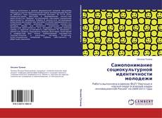 Capa do livro de Самопонимание социокультурной идентичности молодежи