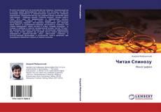Bookcover of Читая Спинозу