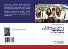 Bookcover of Формы, методы и приемы морального воспитания школьников