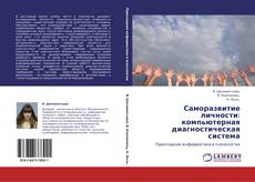 Bookcover of Саморазвитие личности: компьютерная диагностическая система