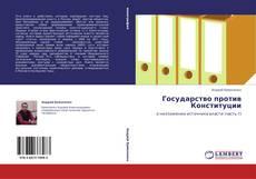 Buchcover von Государство против Конституции