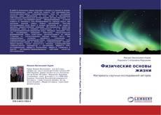 Bookcover of Физические основы жизни