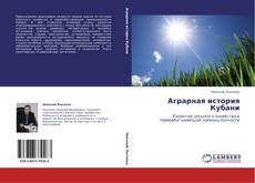 Borítókép a  Аграрная история Кубани - hoz