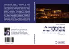 Copertina di Административная реформа как глобальное явление
