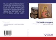 Copertina di Философия иконы