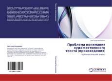 Bookcover of Проблема понимания художественного текста (произведения)