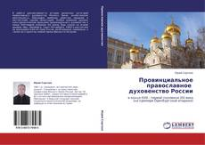 Провинциальное православное   духовенство России的封面