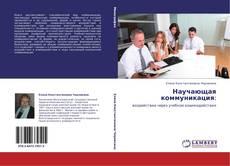 Portada del libro de Научающая коммуникация:
