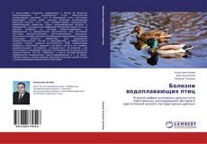 Болезни водоплавающих птиц的封面