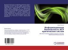 Bookcover of Информационная безопасность АСУ критических систем
