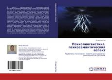 Copertina di Психолингвистика: психосемантический аспект