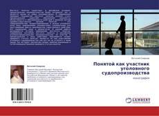 Buchcover von Понятой как участник уголовного судопроизводства