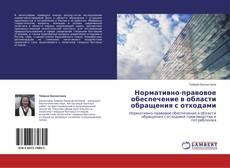 Обложка Нормативно-правовое обеспечение в области обращения с отходами
