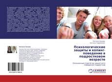Bookcover of Психологические защиты и копинг-поведение в подростковом возрасте