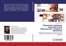 Bookcover of Правовая природа векселя и его обращение: теория и практика