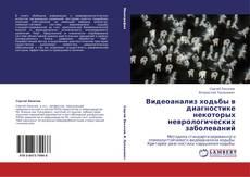 Bookcover of Видеоанализ ходьбы в диагностике некоторых неврологических заболеваний