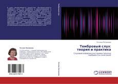 Bookcover of Тембровый слух: теория и практика