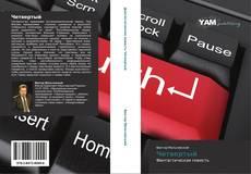 Bookcover of Четвертый