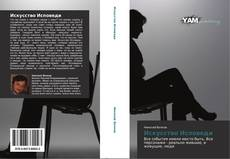 Bookcover of Искусство Исповеди