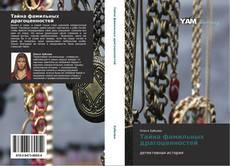 Bookcover of Тайна фамильных драгоценностей