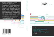 Натюр-морд или рецепты эротической кухни kitap kapağı