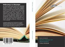 Bookcover of Небылицы от Фандора