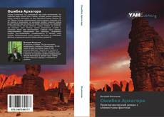Ошибка Архагора kitap kapağı