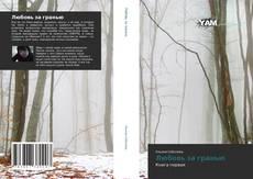 Bookcover of Любовь за гранью