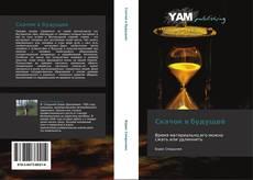 Bookcover of Скачок в будущее