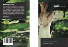 Bookcover of Аллея ангелов