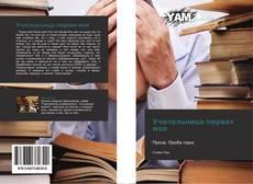Bookcover of Учительница первая моя
