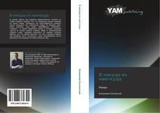 Bookcover of В никуда из ниоткуда