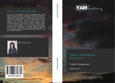 Bookcover of Ночь на Ивана Купалу