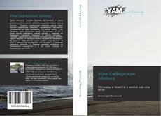 Capa do livro de Моя Сибирская эпопея