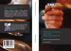 Bookcover of Фрэнки Ньюмен против Виртуальности