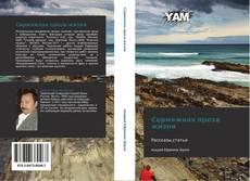 Bookcover of Сермяжная проза жизни