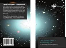Buchcover von Столкновение с астероидом