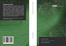 Buchcover von Планета Сэнп
