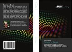 Bookcover of Генка и Змей