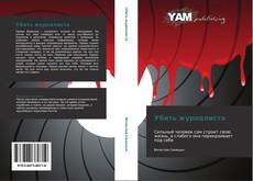 Bookcover of Убить журналиста