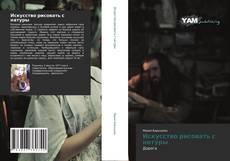 Bookcover of Искусство рисовать с натуры