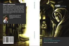 Bookcover of Цикл правления