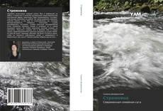 Capa do livro de Стремнина