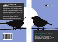 Bookcover of Ростов-папа в эпоху перемен