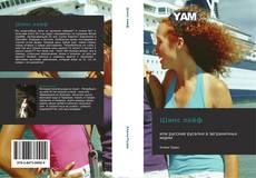 Bookcover of Шипс лайф