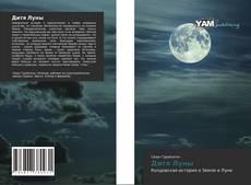 Capa do livro de Дитя Луны