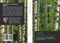 Bookcover of Рассказы, вышедшие в тираж