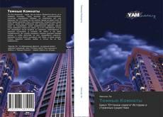 Buchcover von Темные Комнаты